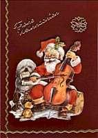 karte-weihnachtsmann-alt